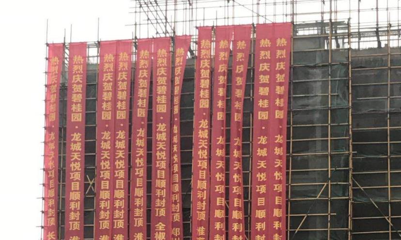 元拓铝合金模板成功运用于碧桂园龙城天悦项目